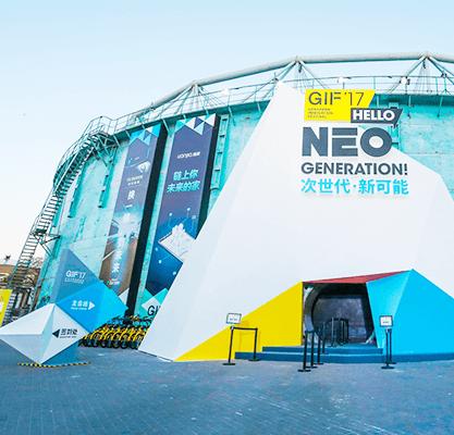 GIF2017极客公园创新大会